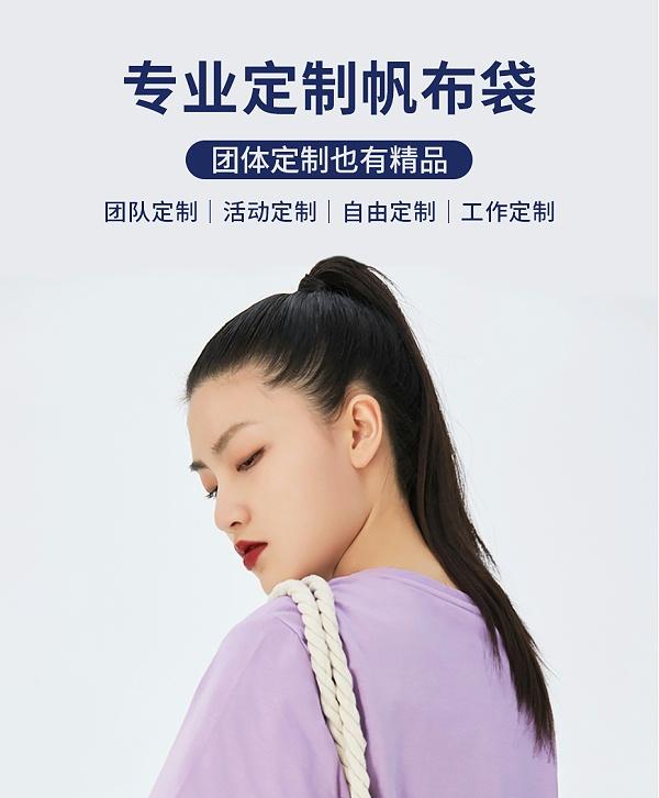 帆布袋-官网_01