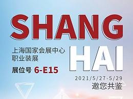 """保罗盛世集团邀您参加""""上海国家会展中心职业装展"""""""
