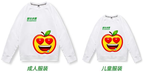鲜丰水果第五届家庭日活动服装定制