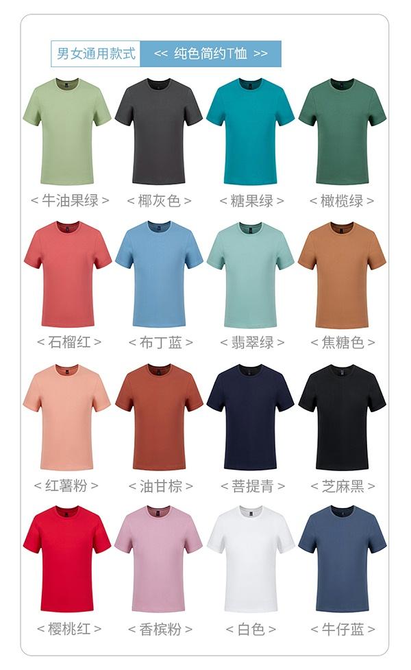 空调T恤详情_08