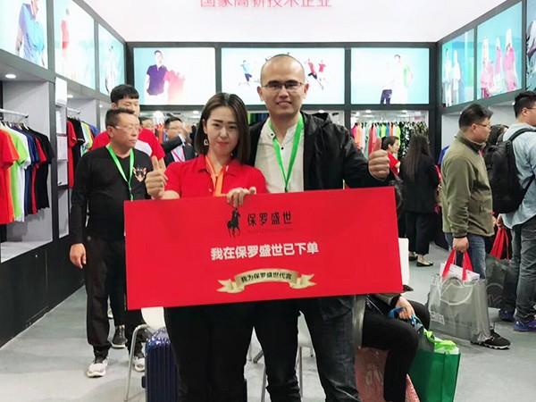 保罗盛世北京展会