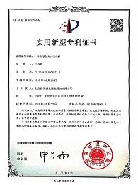 一种立领短袖OLO衫实用新型专利证书