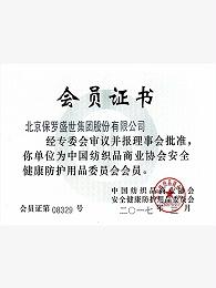 纺织品协会会员证书