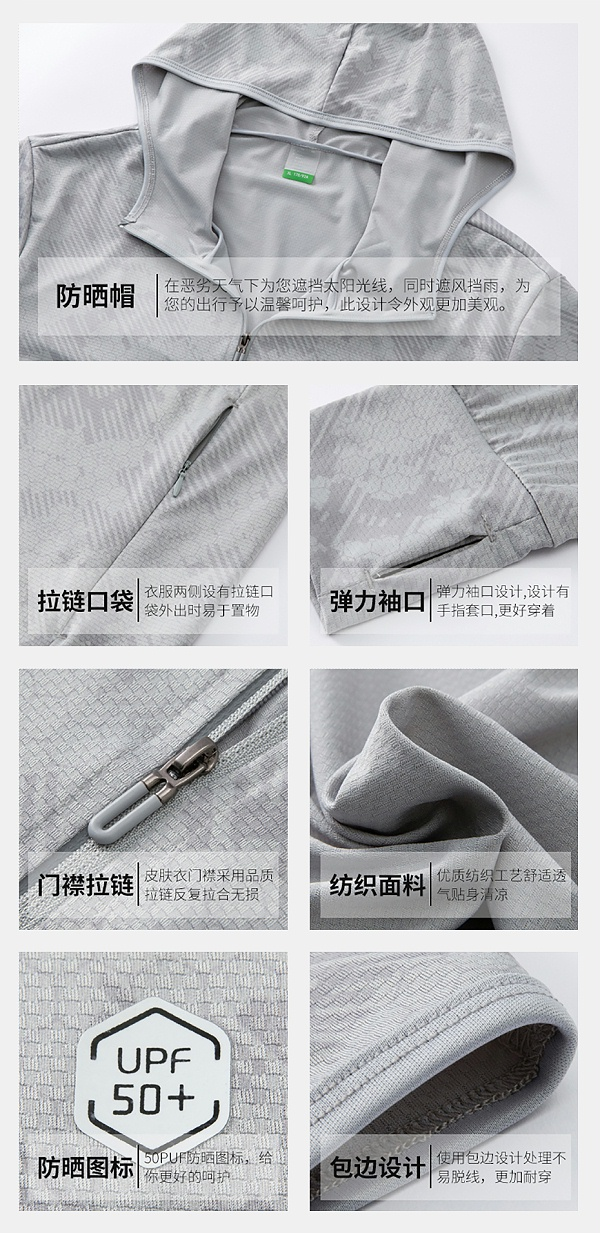 防晒皮肤衣